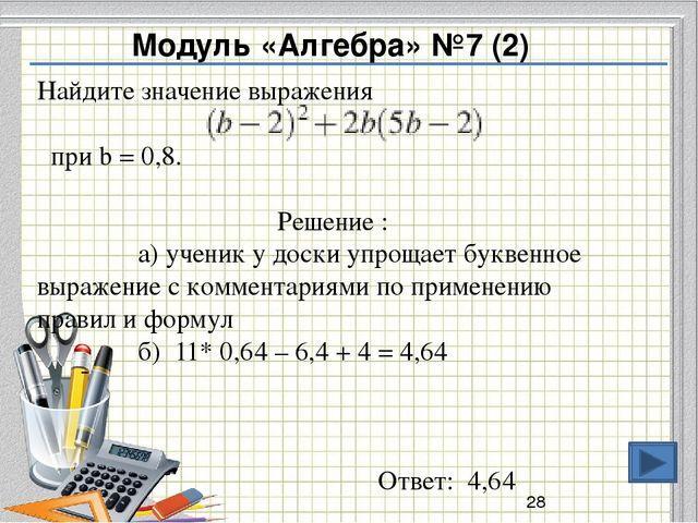 Ответ: 850 Модуль «Алгебра» № 16 (3) Решение: 1) 100% -20% = 80% - приходится...