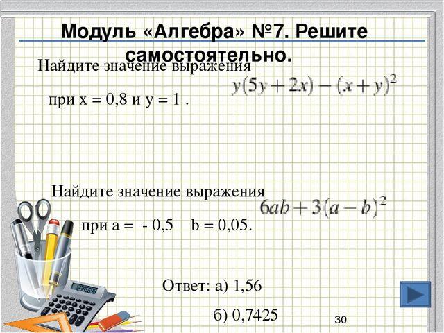 Модуль «Алгебра» № 18 (2) На диаграмме показан возрастной состав населения К...