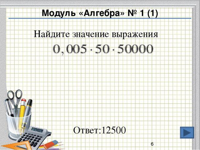 Ответ: 324 Модуль «Алгебра» № 5 (1) и На рисунке изображены графики функций в...