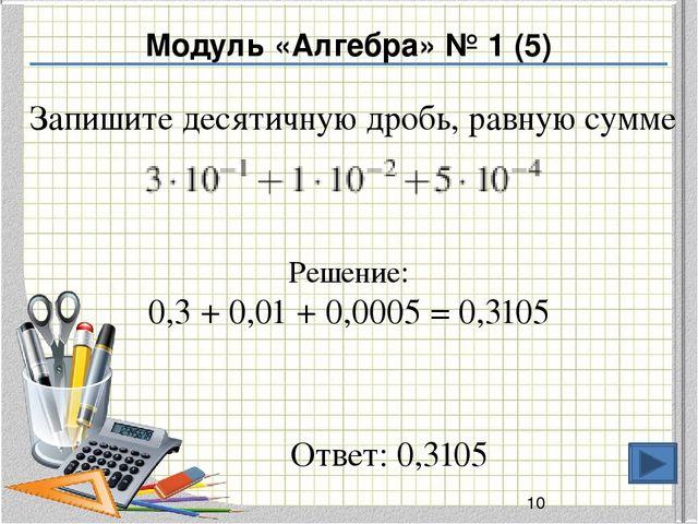 Ответ: 4,64 Модуль «Алгебра» №7 (2) Найдите значение выражения при b = 0,8. Р...