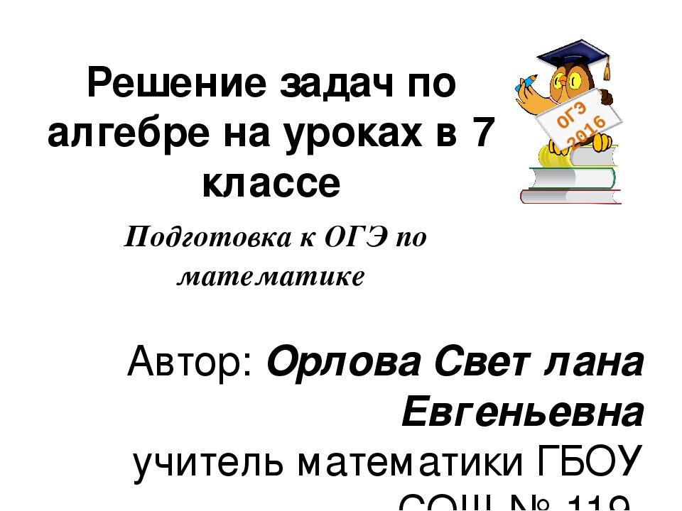 Решение задач по алгебре на уроках в 7 классе Подготовка к ОГЭ по математике...