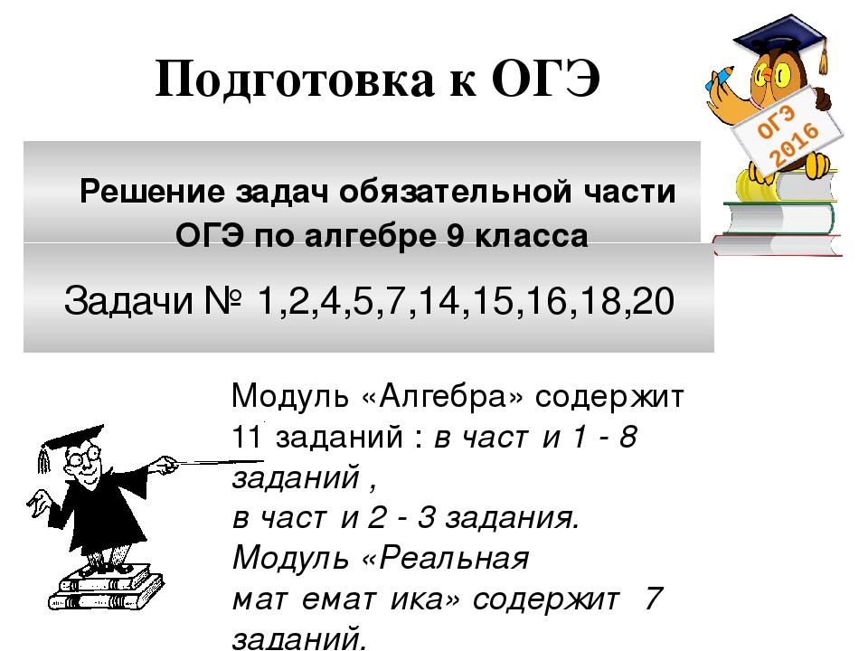 Модуль «Геометрия» содержит 8 заданий: в части 1 - 5 заданий, в час- ти 2 -...
