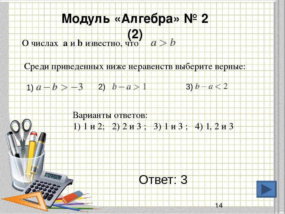 Ответ: 3) Модуль «Алгебра» №14 (3) В таблице приведены нормативы по прыжкам с...