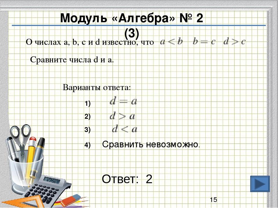 Ответ: 1 Модуль «Алгебра» №15 (1) Когда самолет находится в горизонтальном по...