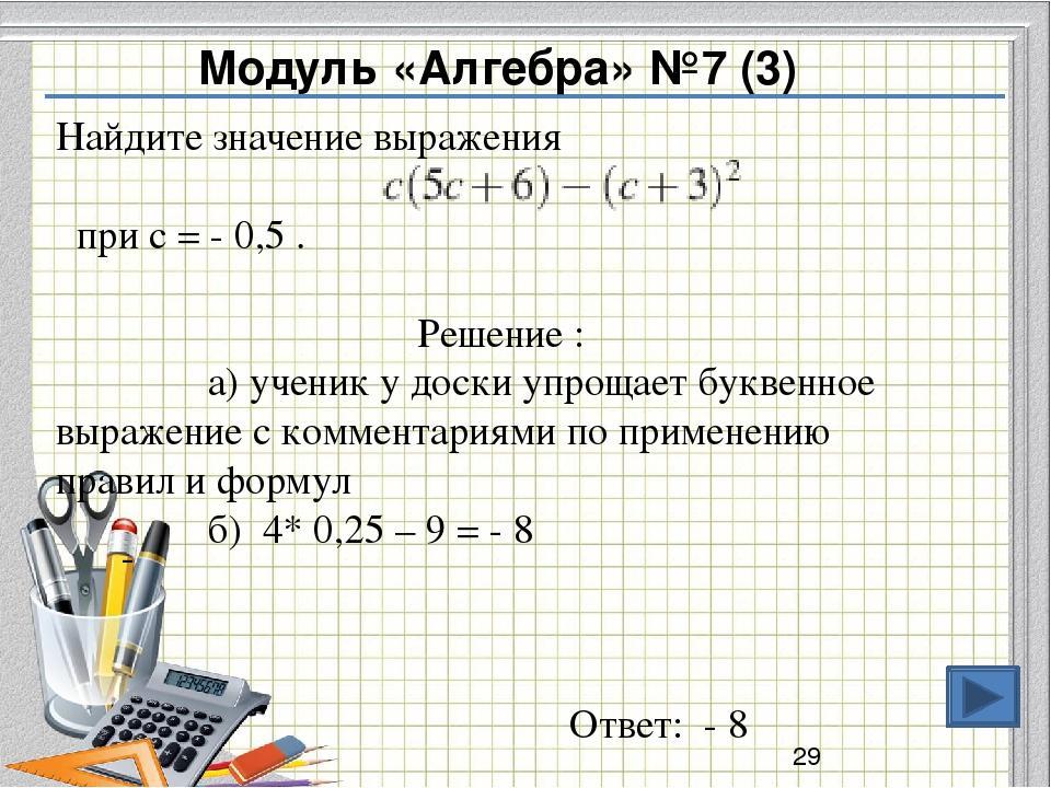 Модуль «Алгебра» № 18 (1) На диаграмме показано содержание питательных вещес...