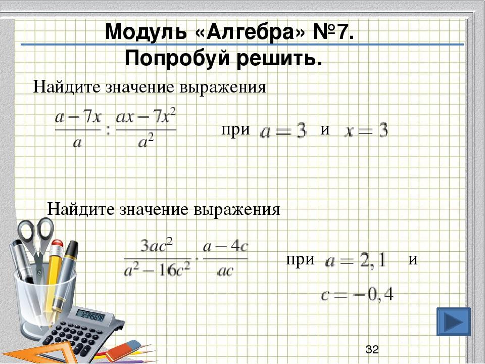 Модуль «Алгебра» № 20 (1) Ответ : 0,72 Зная длину своего шага, человек может...