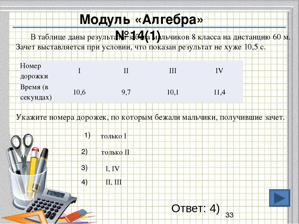 Модуль «Алгебра» № 20 (2) Ответ : 212 Решение: F = 1,8 * 100 + 32 +180 + 32...