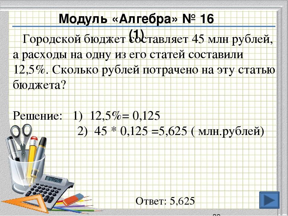 Модуль «Алгебра» № 18 (2) Открытые сайты «Решу ЕГЭ», «СДАМ ГИА» Единая колле...