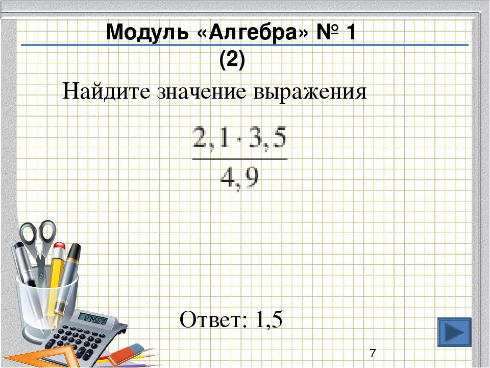 Ответ: 432 Модуль «Алгебра» № 5 (2) Установите соответствие между функциями и...