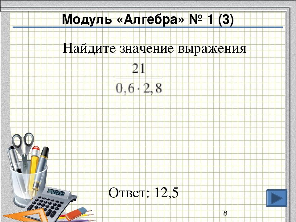 Ответ: 124 Модуль «Алгебра» № 5 (3) Установите соответствие между графиками ф...