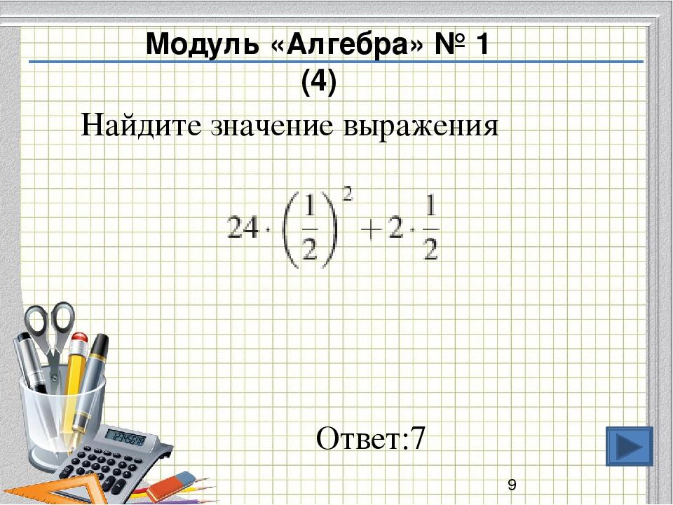 Ответ: - 220,4 Модуль «Алгебра» №7 (1) Найдите значение выражения (8b + 8)(8b...
