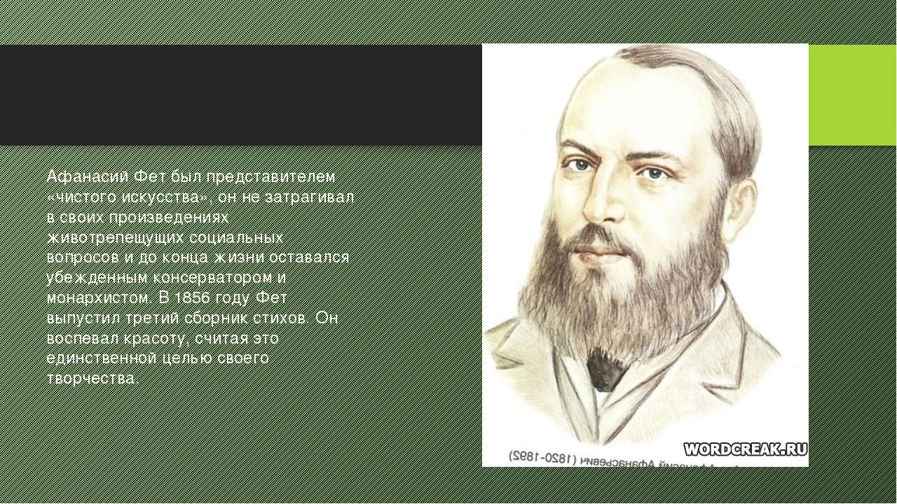иллюстрации к произведениям фета презентация
