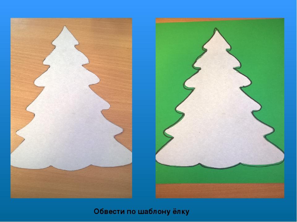 аппликация елки из цветной бумаги шаблоны замечательный вкуснейший медовик