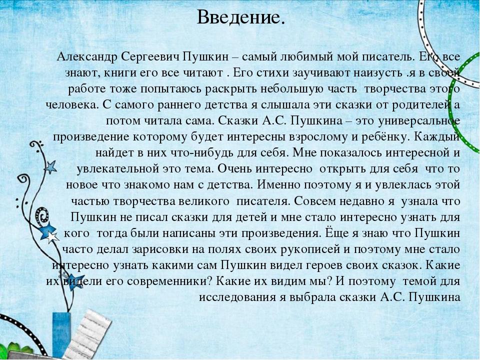 Введение. Александр Сергеевич Пушкин – самый любимый мой писатель. Его все зн...