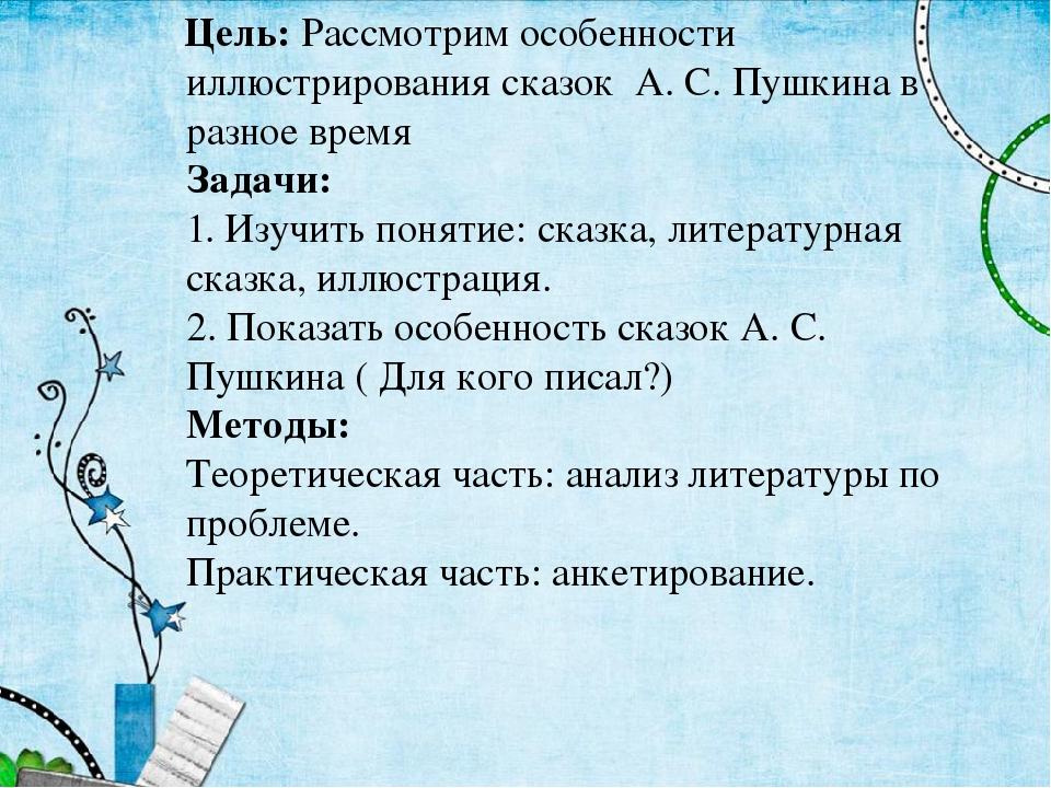 Цель: Рассмотрим особенности иллюстрирования сказок А. С. Пушкина в разное в...