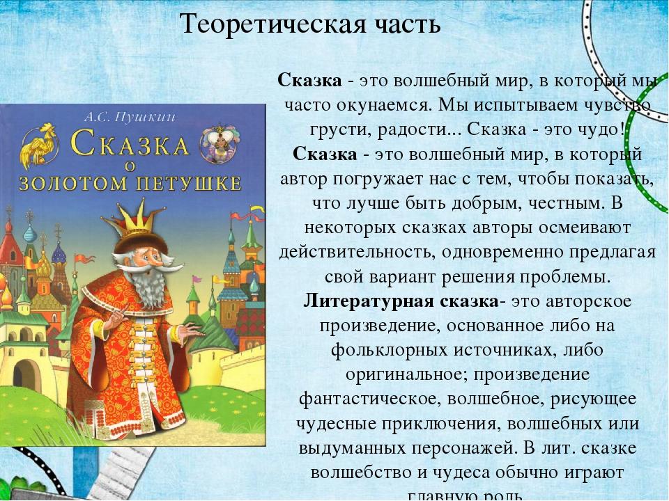 Теоретическая часть Сказка- это волшебный мир, в который мы часто окунаемся....