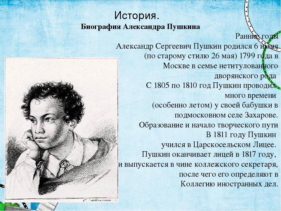 История. Биография Александра Пушкина Ранние годы Александр Сергеевич Пушкин...