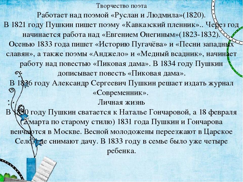 Творчество поэта Работает над поэмой «Руслан и Людмила»(1820). В 1821 году Пу...