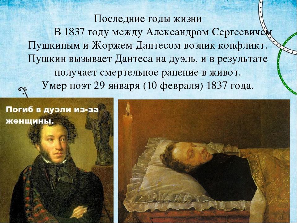 Последние годы жизни В 1837 году между Александром Сергеевичем Пушкиным и Жор...