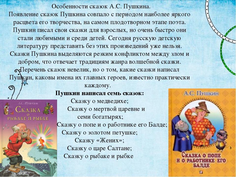 Особенности сказок А.С. Пушкина. Появление сказок Пушкина совпало с периодом...