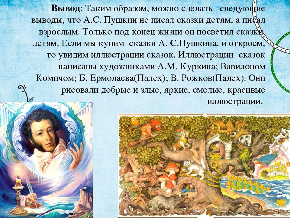 Вывод: Таким образом, можно сделать следующие выводы, что А.С. Пушкин не писа...