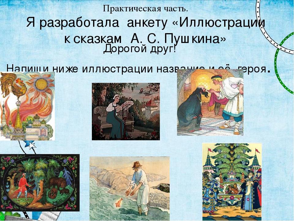 Практическая часть. Я разработала анкету «Иллюстрации к сказкам А. С. Пушкина...