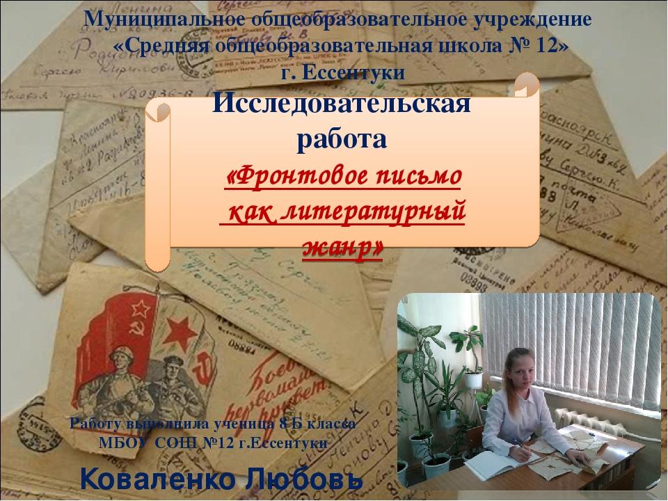 Работу выполнила ученица 8 Б класса МБОУ СОШ №12 г.Ессентуки Коваленко Любовь...