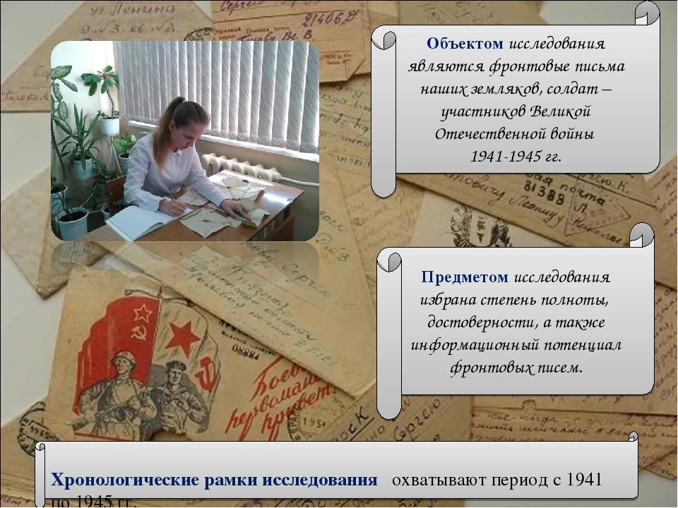 Объектом исследования являются фронтовые письма наших земляков, солдат – уча...