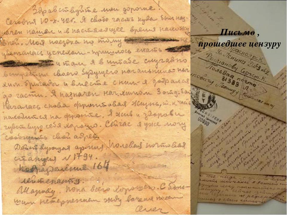 Письмо , прошедшее цензуру