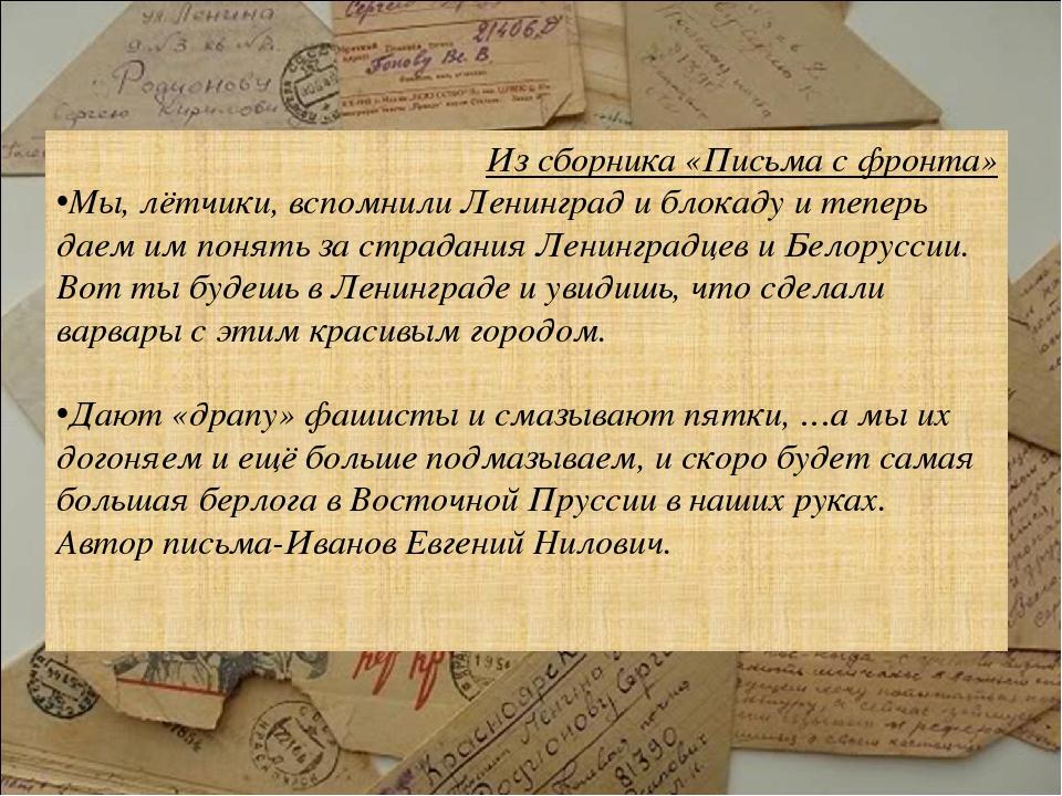 Из сборника «Письма с фронта» Мы, лётчики, вспомнили Ленинград и блокаду и те...