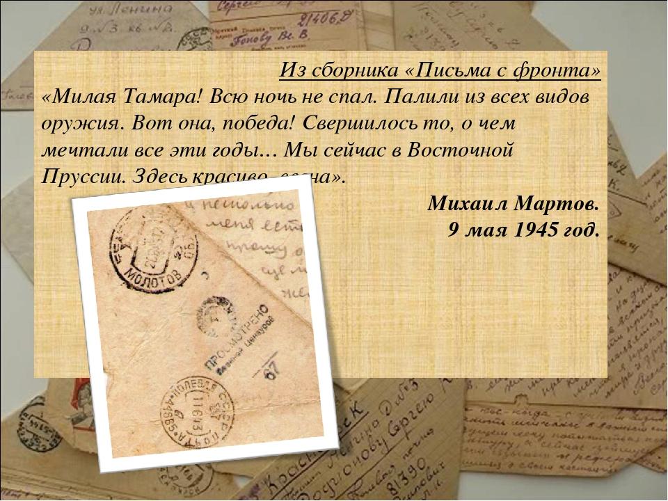 Из сборника «Письма с фронта» «Милая Тамара! Всю ночь не спал. Палили из всех...