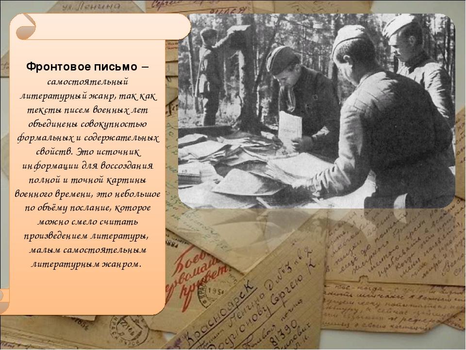 Фронтовое письмо – самостоятельный литературный жанр, так как тексты писем во...