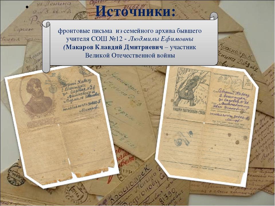 Источники: , » фронтовые письма из семейного архива бывшего учителя СОШ №12 -...
