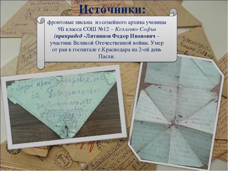 Источники: , » фронтовые письма из семейного архива ученицы 9Б класса СОШ №12...