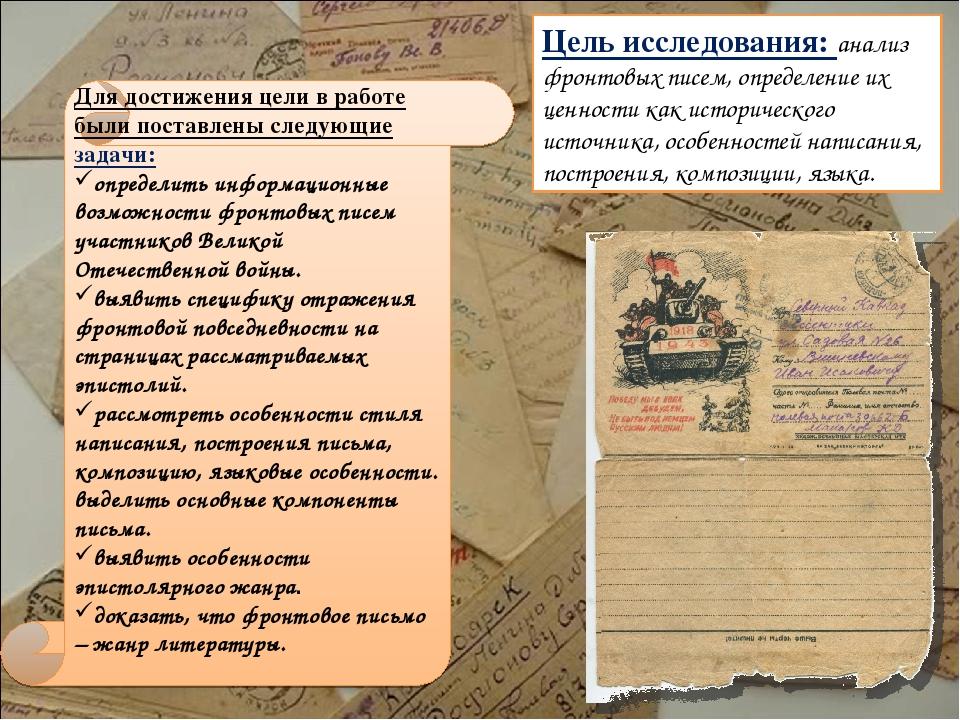 Цель исследования: анализ фронтовых писем, определение их ценности как истор...