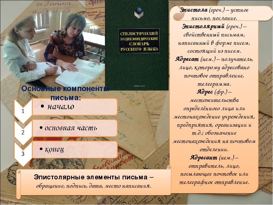 Эпистола(греч.) – устное письмо, послание. Эпистолярный (греч.) – свойственн...