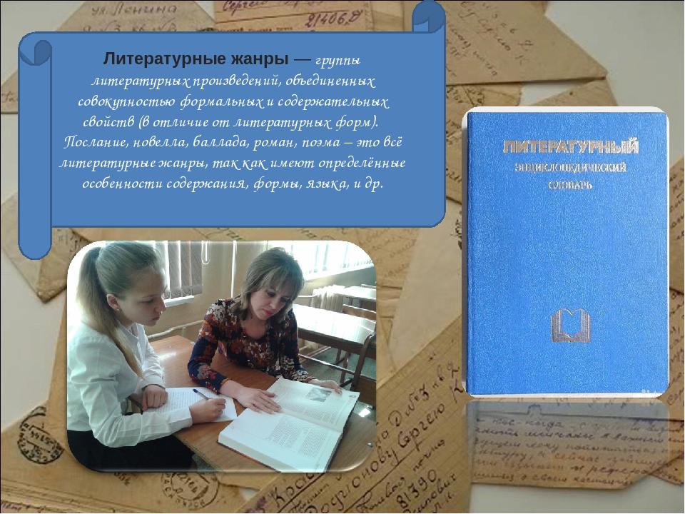 Литературные жанры— группы литературных произведений, объединенных совокупно...