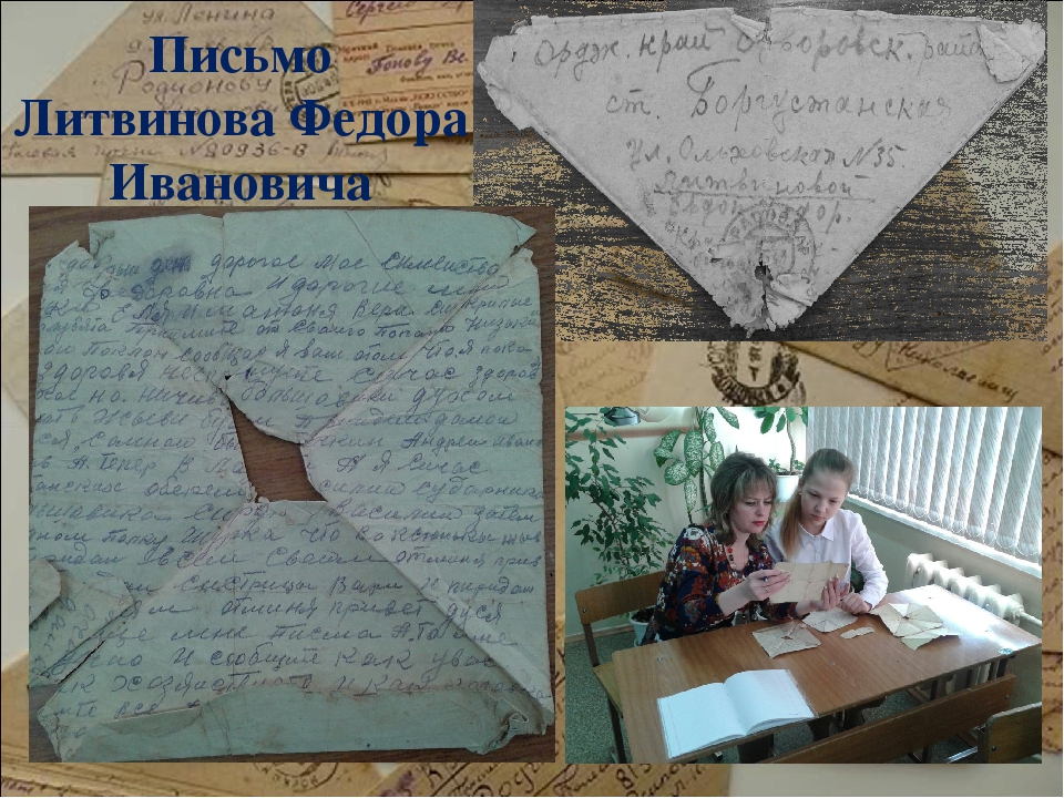 Письмо Литвинова Федора Ивановича