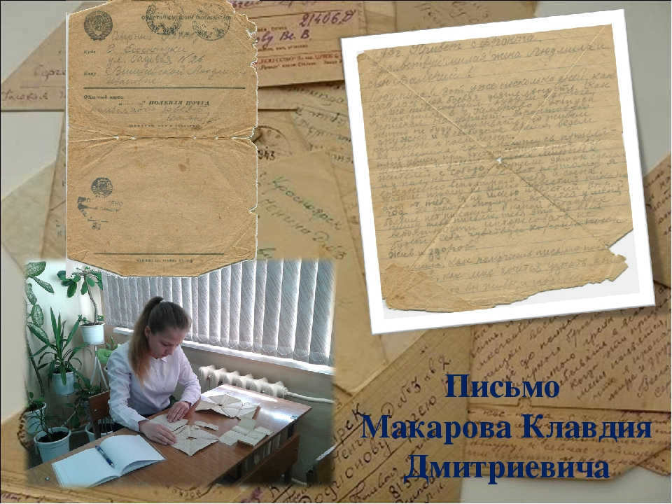 Письмо Макарова Клавдия Дмитриевича