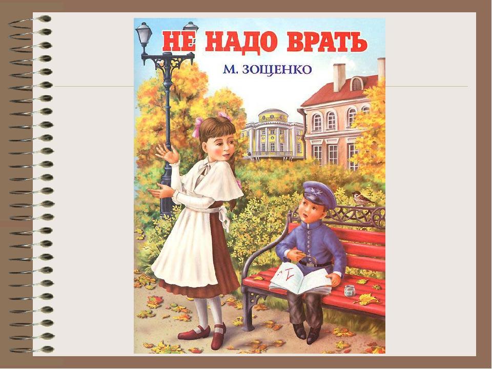 Зощенко бабушкин подарок читательский дневник 55