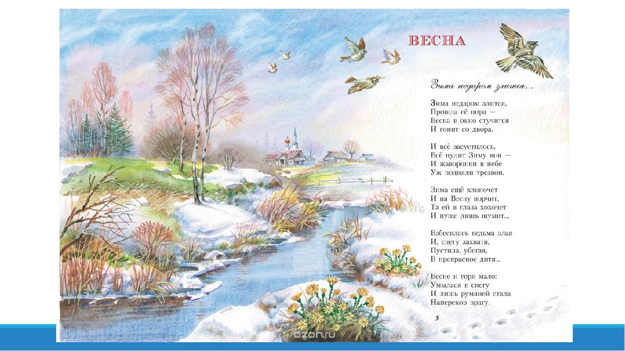 Стих сказка о весне