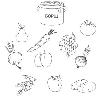 задание на тему овощи