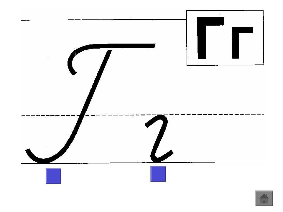 классическом стиле примеры написания буквы г Василовна Зарипова