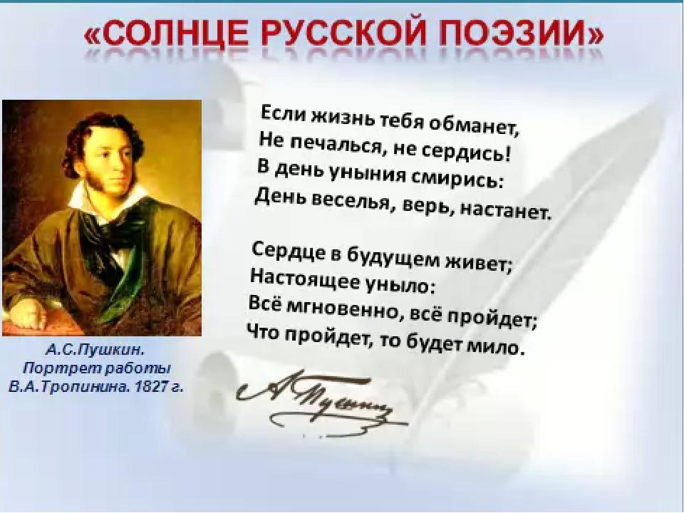 Сценарий праздника о дне рождение пушкина