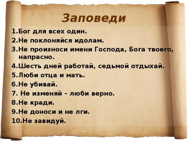 Заповедь