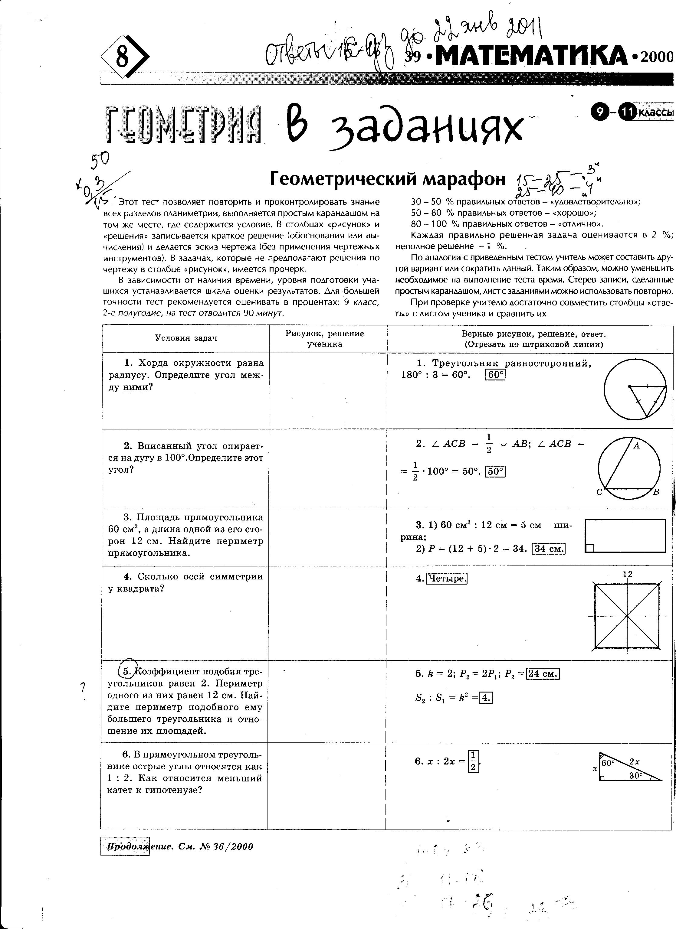 Повторение планиметрии контрольная работа 6517
