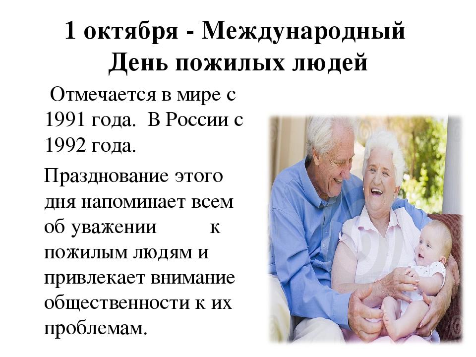 картинки к дню пожилого человека 1 октября