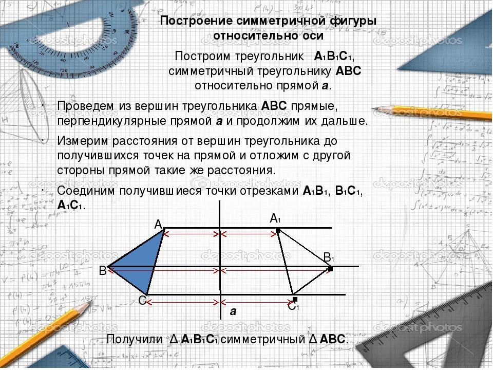 класс 6 симметричную задание фигуру по математике решебник 6 построй