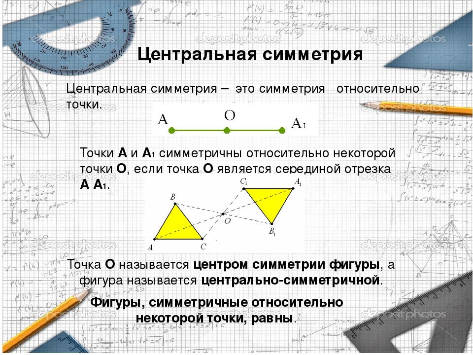 И 6 класс решебник симметрия осевая центральная