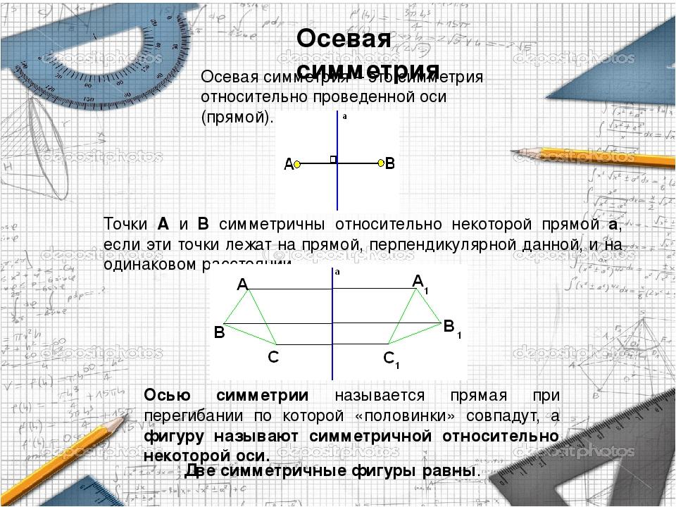 Осевая и центральная симметрия 6 класс решебник